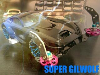 SUPER GILWOLF(笑)