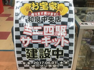 お宝家和泉中央店ミニ四駆サーキット