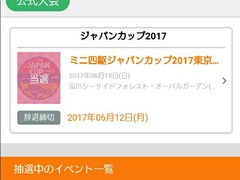 ジャパンカップ!!