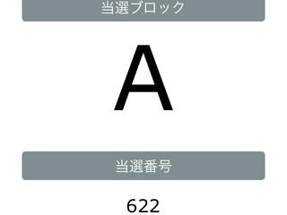 JC2017大阪1当選!