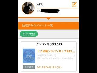 JC2017 東京1 落選