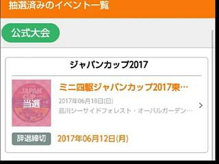 書き直し~ ジャパンカップ当選!