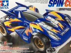 フルカウルミニ四駆シリーズ スピンコブラ プレミアム