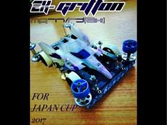 EX-GRIFFON MA-17/T3〔EX〕