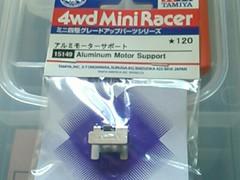 アルミモーターサポート