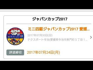 ついに、JAPANcup愛媛大会抽選が始まりました。