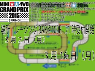 レーシングBAR@100R スプリングチケ戦