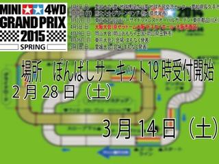 ぽんばしサーキット 2015スプリング チケ戦2