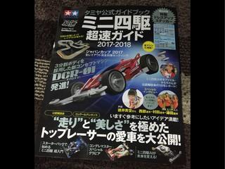 ミニ四駆超速ガイド2017-2018