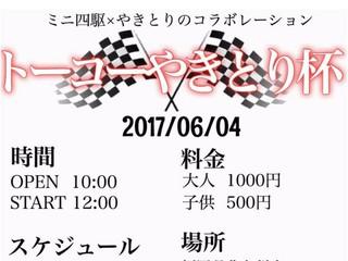 トーコーやきとり杯2017/06/04サーキット