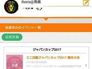 ジャパンカップ2017熊本大会当選[2017/5/31]