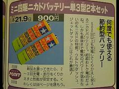 ミニ四駆ニカドバッテリー単3型2本セット✨