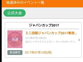 2017 JAPAN CUP東京2 当選しました〜♪