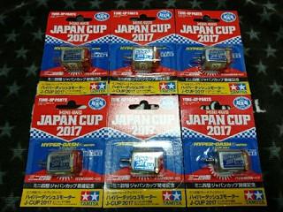 ハイパーダッシュ3モーター J-CUP 2017[2017/6/10]
