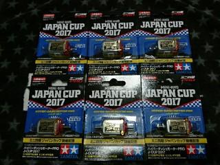 ハイパーダッシュモーターPRO J-CUP 2017[2017/6/10]
