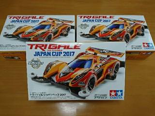 トライゲイル ジャパンカップ 2017(MAシャーシ)[2017/6/11]