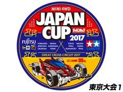 ジャパンカップ2017 東京大会1