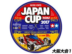 ジャパンカップ2017 大阪大会1