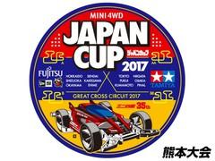 ジャパンカップ2017 熊本大会