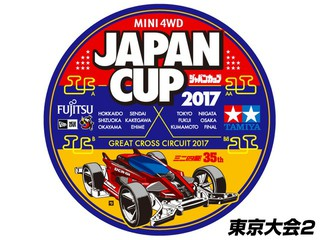 ジャパンカップ2017 東京大会2