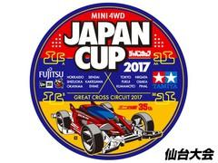 ジャパンカップ2017 仙台大会