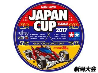 ジャパンカップ2017 新潟大会