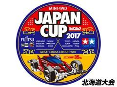 ジャパンカップ2017 北海道大会