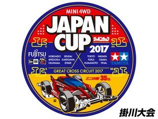 ジャパンカップ2017 掛川大会