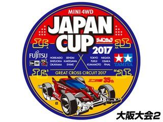 ジャパンカップ2017 大阪大会2