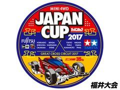 ジャパンカップ2017 福井大会