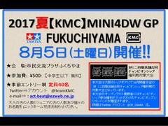 2017夏KMC MINI4WD GP FUKUCHIYAM