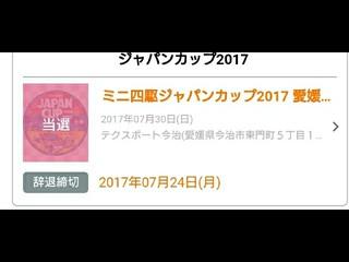 キタ━(゚∀゚)━!JAPANcup愛媛大会!!