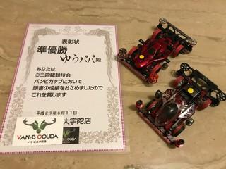 バンビカップ入賞(^-^)