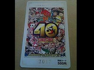 コロコロ40周年記念図書カード