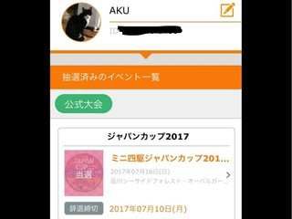 JC2017東京大会2 当選!