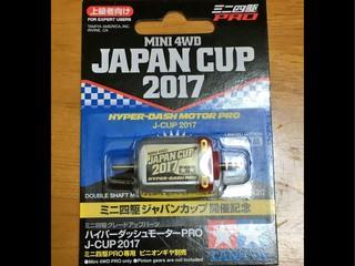 ハイパーダッシュモーターPRO J-CUP 2017
