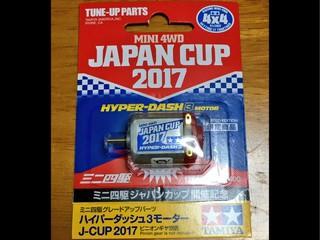 ハイパーダッシュ3モーター JCUP 2017