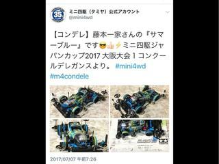 タミヤ コンデレ 大阪1  jc