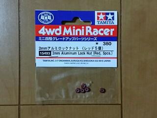 2mmアルミロックナット(レッド5個)