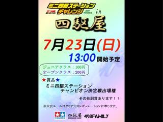 【大会お知らせ】7/23 ステーションチャレンジin四駆屋