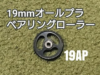 19mmオールプラベアリングローラー