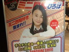 SKE48 サンシャインサカエ