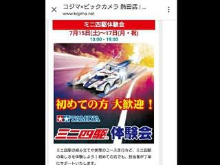 コジマ熱田店イベント