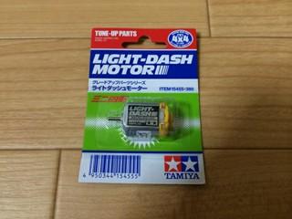 ライトダッシュモーター3
