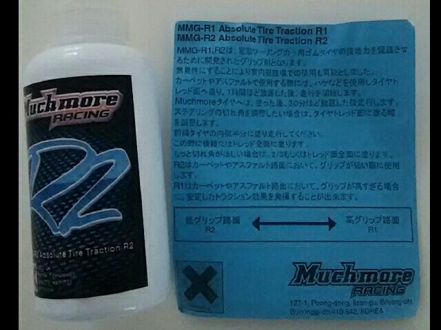 タイヤグリップ剤  (ローグリップ剤)