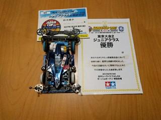 ジャパンカップ東京大会2