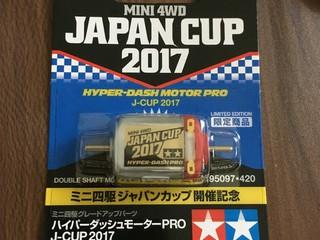 ジャパンカップモーター2017