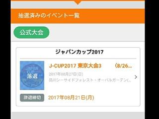 Japan Cup 2017 東京3落選、、