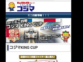 コジマチャレンジカップ