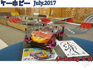 ケイ ホビー 2017.7月コース。